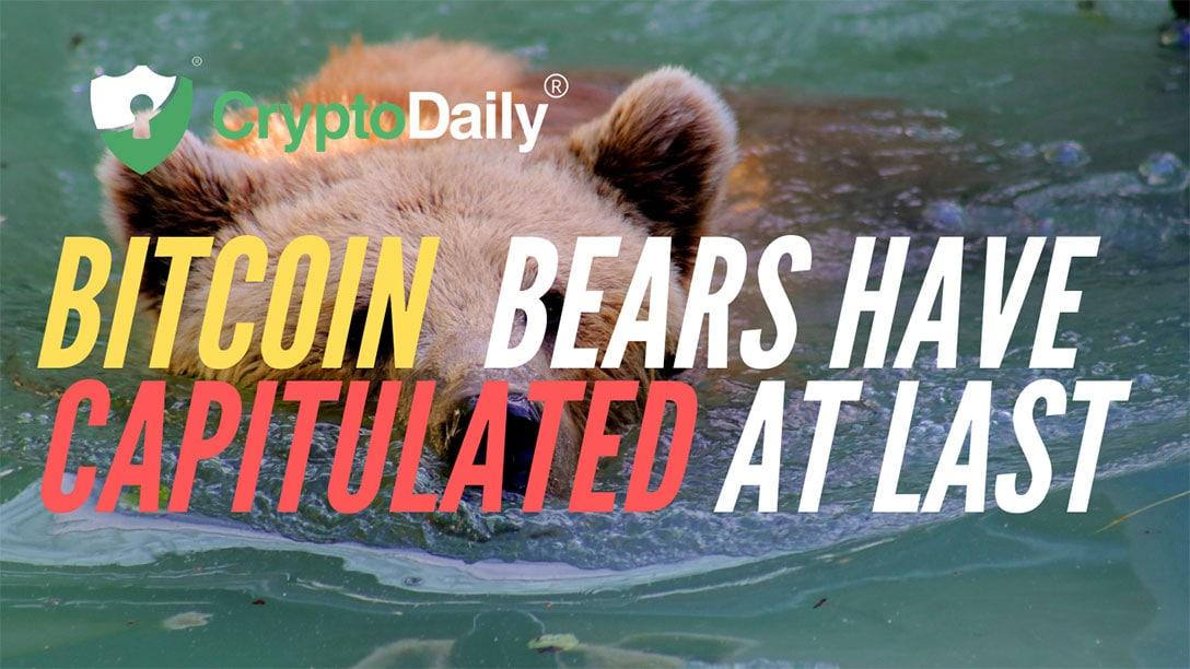 比特币(BTC)熊终于投降了